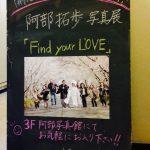 「阿部拓歩 写真展Find your LOVE」開催致します!!